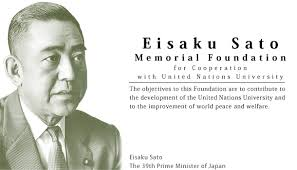 United Nations University – 2014 Eisaku Sato Essay Contest (Cash Prizes)