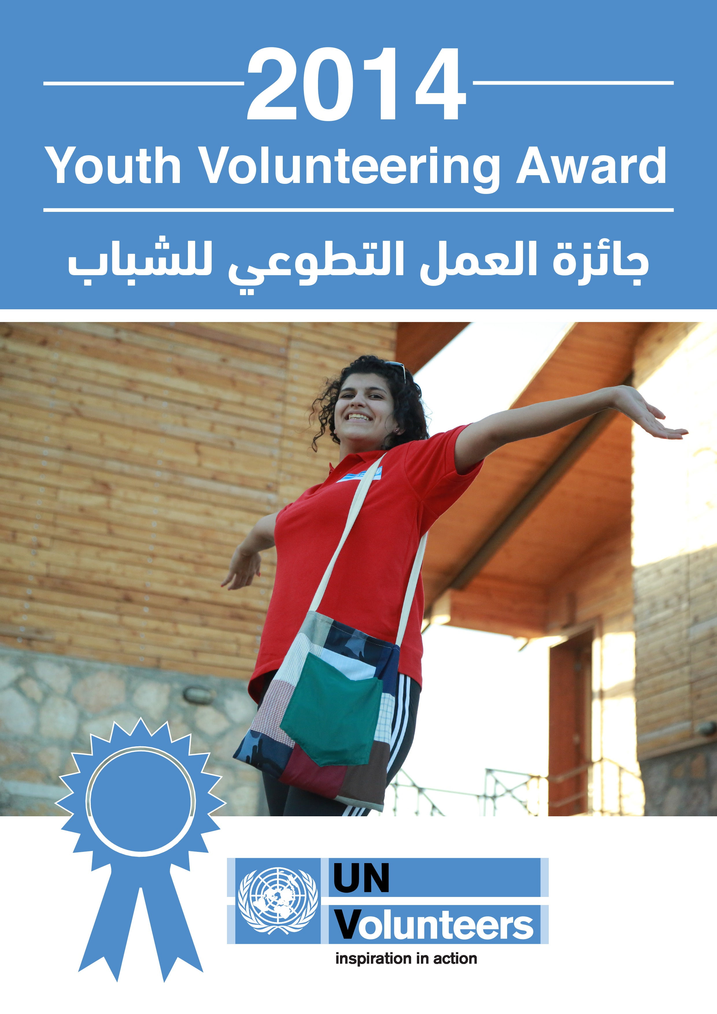 UNV Youth Volunteering Award 2014 – Arab Countries