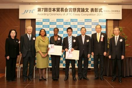 The Japan Foreign Trade Council Essay Competition 2014 (Worldwide)