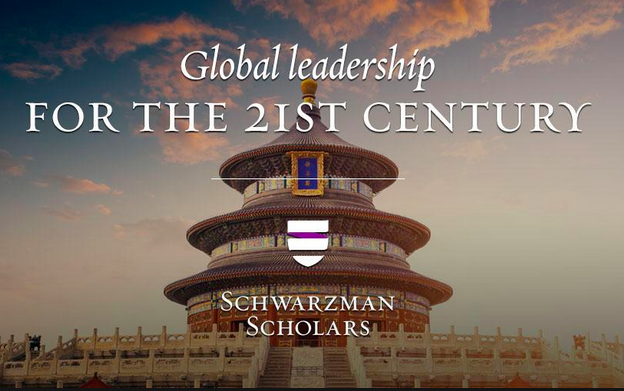Schwarzman Scholars Program for Future Leaders 2016 – Study in China fully-funded