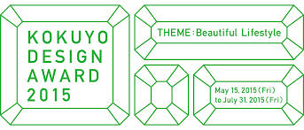 2015 Kokuyo Design Awards – up to 2,000,000 Japanese Yen for grab!