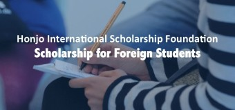 Honjo International Scholarship for Foreign Students to Study in Japan 2016