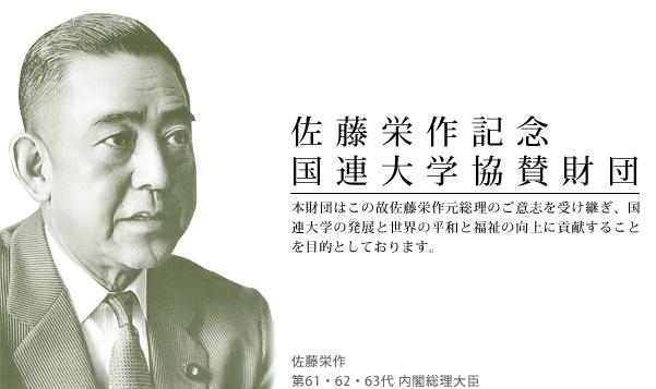 2016 Eisaku Sato International Essay Contest – Tokyo, Japan (Win up to ¥500,000)