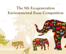 The 9th Eco-generation Environmental Essay Competition