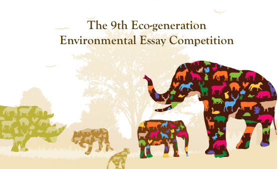 world essay competition for young people