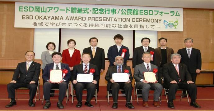 Education for Sustainable Development Okayama Award 2016
