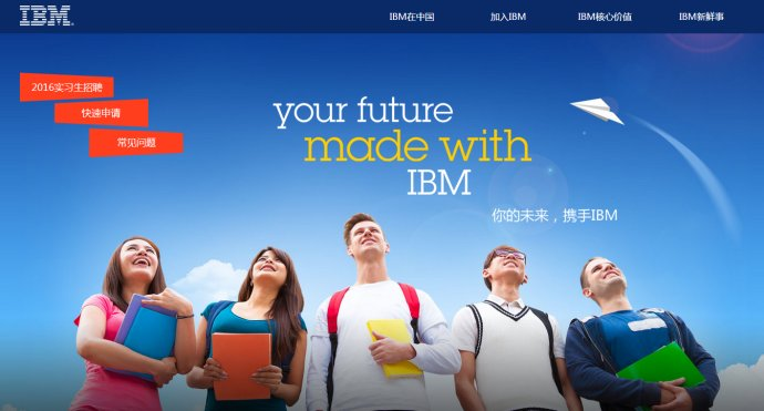 IBM Great Minds Student Internships 2017 | Opportunity Desk