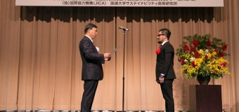 Japan International Award for Young Agricultural Researchers 2017