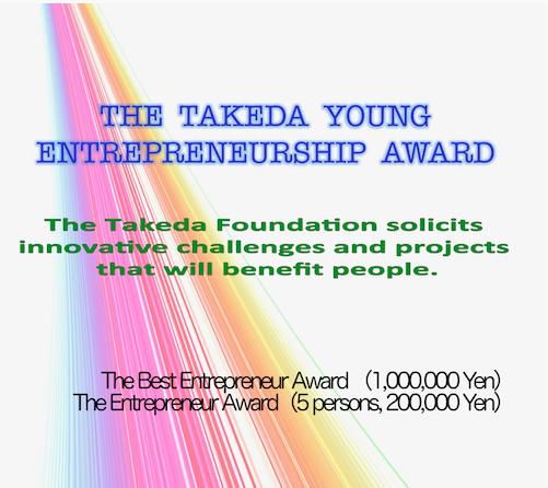 Takeda Young Entrepreneurship Award 2017