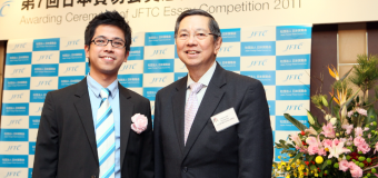 Japan Foreign Trade Council (JFTC) Essay Competition 2017