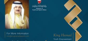 King Hamad Youth Empowerment Award 2017