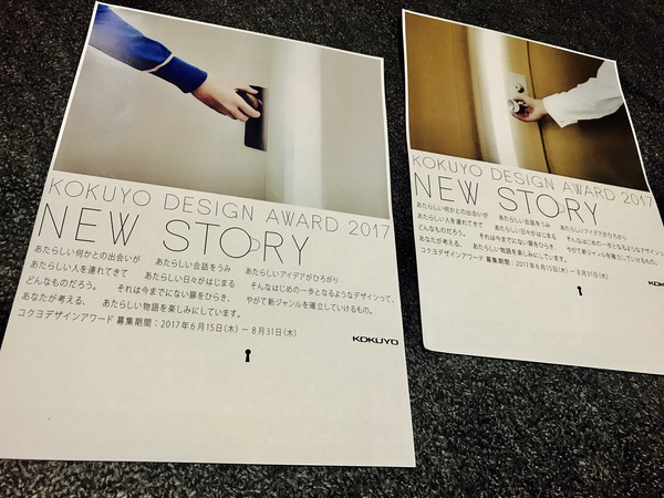 Apply for the Kokuyo Design Award 2017 (Grand Prize of 2,000,000 Yen)