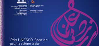 UNESCO-Sharjah Prize for Arab Culture 2017 (USD $60,000 for Winners)