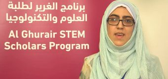 Abdulla Al Ghurair Foundation for Education STEM Scholar Program 2017/18