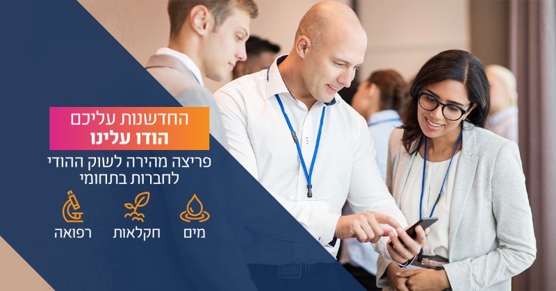 Apply for the India-Israel Global Innovation Challenge 2018