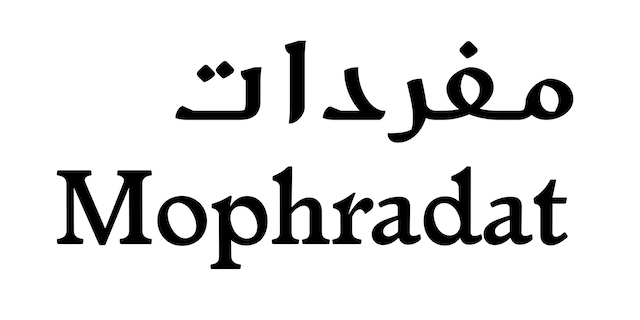 Mophradat Grants for Artists from the Arab world