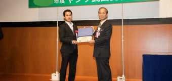 Takeda Young Entrepreneurship Award 2019 (Up to 1,000,000 Japanese yen)