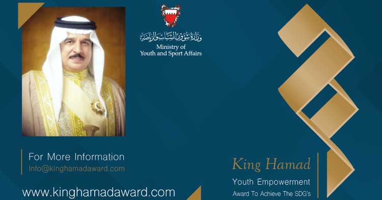 King Hamad Youth Empowerment Award to Achieve the Sustainable Development Goals 2018