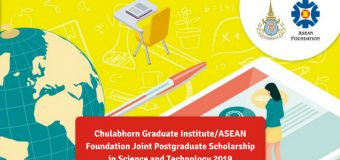Chulabhorn Graduate Institute/ASEAN Foundation Joint Postgraduate Scholarship in Science and Technology 2019