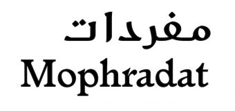Mophradat Grants 2020 for Artists in the Arab World (up to $5,000)