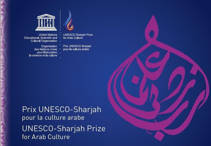 UNESCO-Sharjah Prize for Arab Culture 2018 ($60,000 prize)