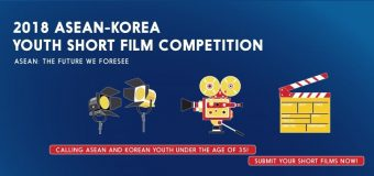 ASEAN-Korea Youth Short Film Competition 2018 (up to $6,400 in prizes)