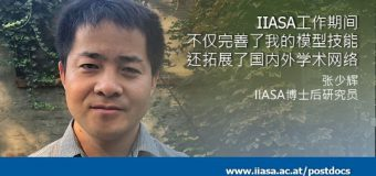 PKU-IIASA International Postdoctoral Fellowship Program 2018