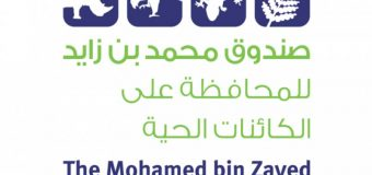 Mohamed bin Zayed Species Conservation Fund Grant 2019 (Up to $25,000)