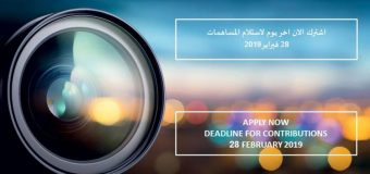 The Delegation of the European Union to Sudan Photography Competition 2019