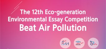 12th Eco-generation Environmental Essay Competition: Beat Air Pollution