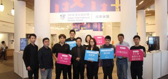 Taipei International Design Award 2019 (NT$ 3,800,000 in prizes)