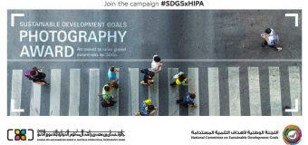 UAE Sustainable Development Goals (SDG) Photography Award 2019 ($5,000 prize)