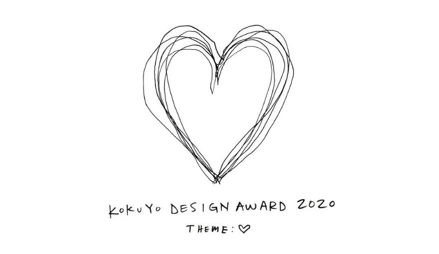 Call for Entries: Kokuyo Design Award 2020 (Grand Prize of 2,000,000 Yen)