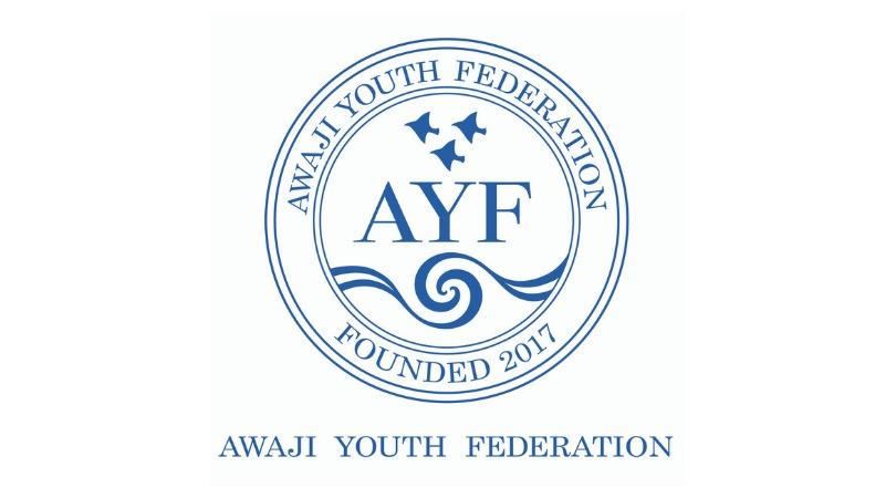Awaji Youth Federation (AYF) Fellowship 2020 for Professionals and Aspiring Leaders across the world