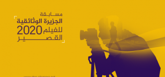 Al Jazeera Documentary Competition for Short Film 2020 for Youth in the Arab World (Up to $6,000 in prizes)