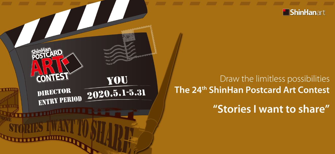 Call for Entries: 24th ShinHan Postcard Art Contest (SPAC) 2020