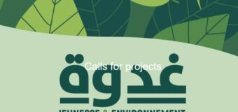 Call for Projects: غدوة Youth & Environment Program 2020 for Local Tunisian Associations