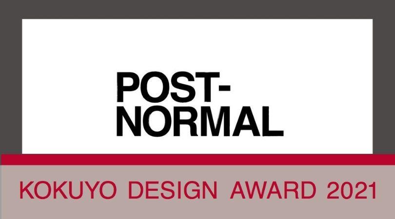 Kokuyo Design Award 2021 International Competition (Fully-funded to Tokyo + cash prizes)