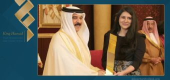 King Hamad Youth Empowerment Award To Achieve the Sustainable Development Goals  2020